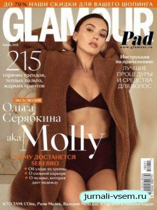 Glamour №11 ноябрь 2018 Россия
