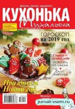 Кухонька Михалыча №12 декабрь 2018