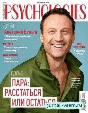 Psychologies №2 февраль 2019