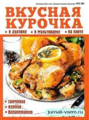 Домашняя кулинарная энциклопедия Спецвыпуск №3 март 2019