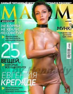 Maxim №5 май 2019 Россия
