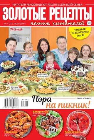 Золотые рецепты наших читателей №11 июнь 2019