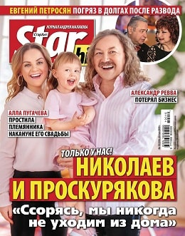 Starhit №19 май 2019