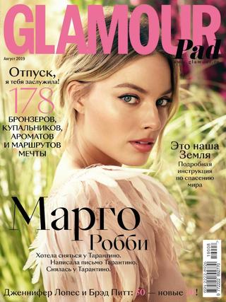 Glamour №8 август 2019 Россия