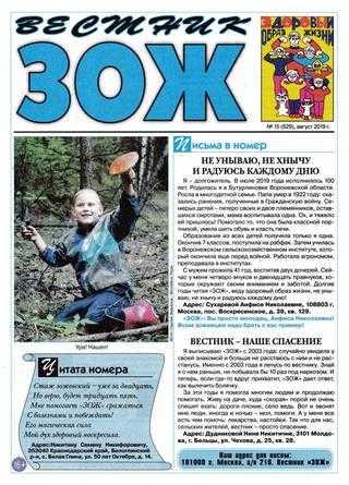 Вестник ЗОЖ №15 август 2019
