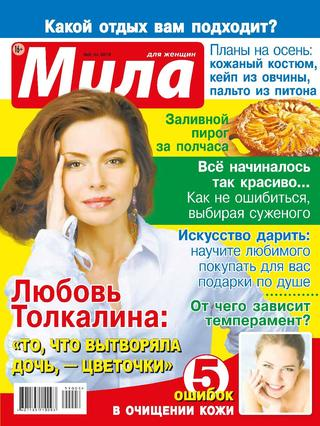Мила №8 август 2019