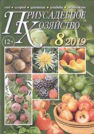 Приусадебное хозяйство №8 август 2019